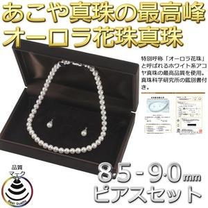 アコヤ真珠 ネックレス オーロラ花珠 真珠セット パールネックレス ピアスセット 8.5‐9.0mm珠 あこや真珠 真珠科学研究所 鑑別書付き
