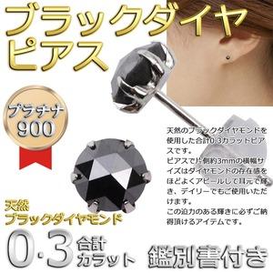 ブラックダイヤモンドピアス 一粒 0.3ct プラチナ Pt900 スタッドピアス ブラックダイヤ シンプル 鑑別カード付き