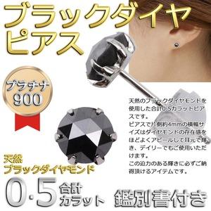 ブラックダイヤモンドピアス 一粒 0.5ct プラチナ Pt900 スタッドピアス ブラックダイヤ シンプル 鑑別カード付き h02
