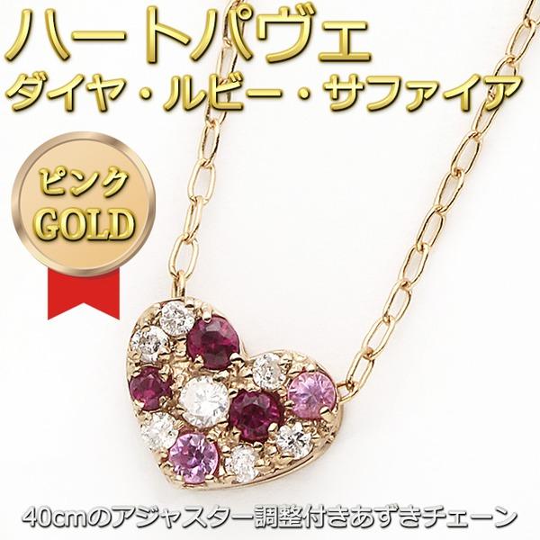 K18ピンクゴールド ルビー・ピンクサファイア・ダイヤモンドネックレス マルチカラー天然石 ハートパヴェネックレス装着見本