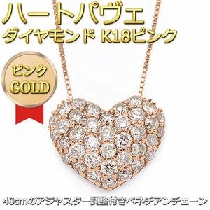 ダイヤモンド ネックレス 0.5ct K18 ピンクゴールド ハート ダイヤパヴェネックレス 0.5カラット ハートパヴェ ペンダント h02