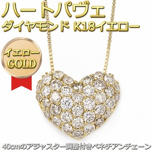 ダイヤモンド ネックレス 0.5ct K18 イエローゴールド ハート ダイヤパヴェネックレス 0.5カラット ハートパヴェ ペンダント h02
