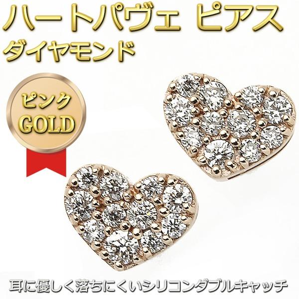K18ピンクゴールド 天然ダイヤモンドピアス ハート パヴェピアス 0.1CT装着見本