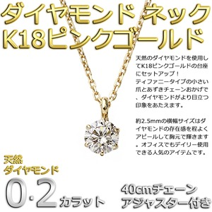ダイヤモンド ネックレス 一粒 K18 ピンクゴールド 0.2ct ダイヤネックレス シンプル ペンダント