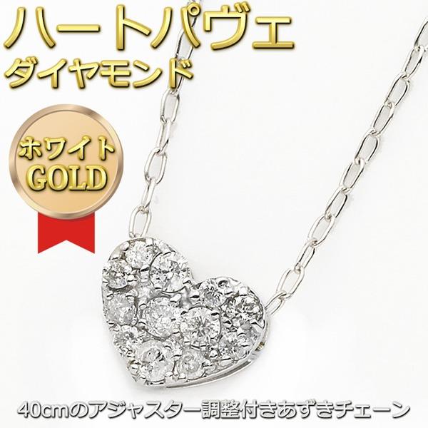 K18ホワイトゴールド ダイヤモンドネックレス 0.15CT ハートダイヤパヴェネックレス装着見本