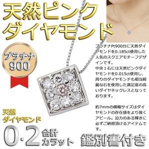 ダイヤモンド ピンクダイヤモンドペンダント/ネックレス プラチナ Pt900 9石 合計0.2ct スクエア 鑑別書付き - 拡大画像