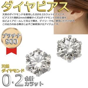 ダイヤモンドピアス 一粒 プラチナ Pt900 0.2ct スタッドピアス h02