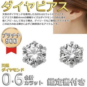ダイヤモンド ピアス プラチナ Pt900 0.6ct ダイヤピアス Hカラー SI2クラス Good 鑑定書付き h02