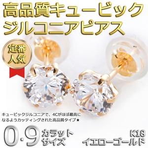 高品質キュービックジルコニア ピアス K18 イエローゴールド 大粒 0.9ctサイズ シリコン製ダブルロックキャッチ仕様 一粒留 h02
