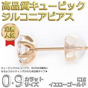 高品質キュービックジルコニア ピアス K18 イエローゴールド 大粒 0.9ctサイズ シリコン製ダブルロックキャッチ仕様 一粒留 h03