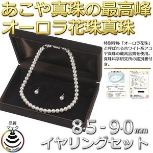 アコヤ真珠 ネックレス オーロラ花珠 真珠セット パールネックレス イヤリングセット 8.5‐9.0mm珠 あこや真珠 真珠科学研究所 鑑別書付き