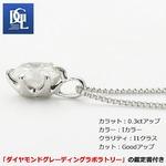 ダイヤモンドペンダント/ネックレス 一粒 プラチナ Pt900 0.3ct ダイヤネックレス 6本爪 Iカラー I1 Good