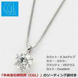 ダイヤモンドペンダント/一粒 プラチナ Pt900 0.3ct ダイヤ6本爪 Kカラー VSクラス Excellent 中央宝石研究所ソーティング済み