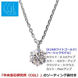 ダイヤモンドペンダント/ネックレス 一粒 K18 ホワイトゴールド  0.1ct ダイヤネックレス 6本爪 Kカラー I1クラス Poor 中央宝石研究所ソーティング済み h02
