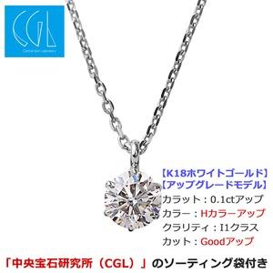 ダイヤモンドペンダント/ネックレス 一粒 K18 ホワイトゴールド  0.1ct ダイヤネックレス 6本爪 Hカラー I1クラス Good 中央宝石研究所ソーティング済み h02