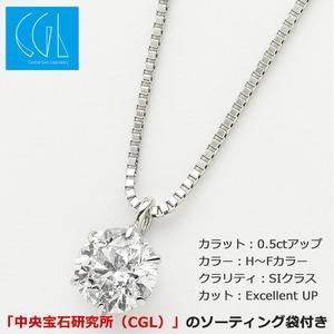 ダイヤモンドペンダント/ネックレス 一粒 プラチナ Pt900 0.5ct ダイヤネックレス 6本爪 H~Fカラー SIクラス Excellentアップ 3EX若しくはH&C 中央宝石研究所ソーティング済み