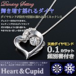 ダイヤモンドペンダント/ネックレス 一粒  K18 ホワイトゴールド 0.1ct ダンシングストーン ダイヤモンドスウィングネックレス 揺れるダイヤが輝きを増す ハートモチーフ 揺れる ダイヤ 鑑別書付き