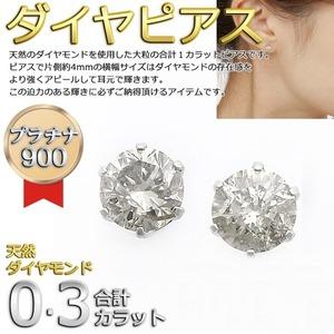 ダイヤモンド ピアス 一粒 プラチナ Pt900 0.3ct スタッドピアス シンプル 0.3カラット - 拡大画像
