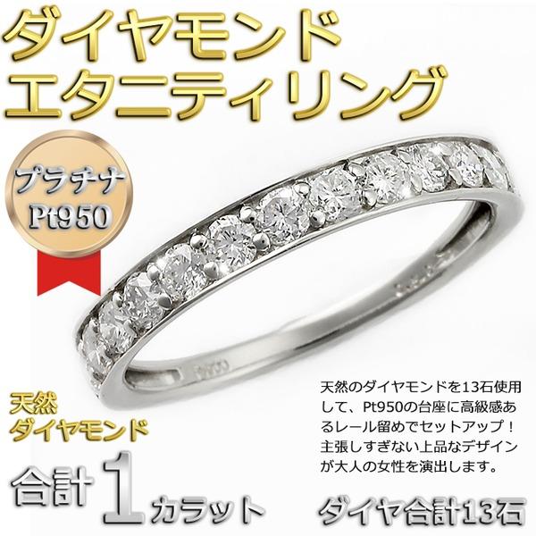 ダイヤモンド リング ハーフエタニティ 大粒 1ct プラチナ Pt950 ダイヤ合計13石 ハーフエタニティリング サイズ#9 9号1