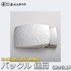 ベルトバックル 鎚目 つち目 3cmベルト幅用 銀製 磨き仕上げ 日本伝統工芸品 ハンドメイド スターリングシルバー h02