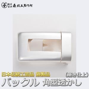 ベルトバックル 角型透かし 無地 3cmベルト幅用 銀製 磨き仕上げ 日本伝統工芸品 ハンドメイド スターリングシルバー h02