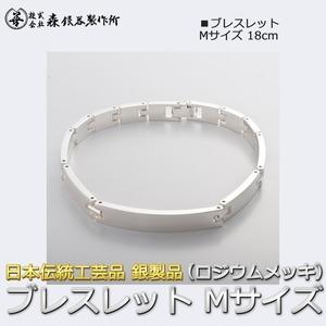 ブレスレット Mサイズ 18cm 銀製 磨き仕上げ 日本伝統工芸品 ハンドメイド スターリングシルバー h02