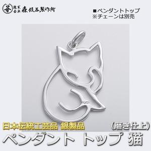 ペンダントトップ 切り抜き 猫A ねこ 銀製 磨き仕上げ 日本伝統工芸品 ハンドメイド スターリングシルバー h02