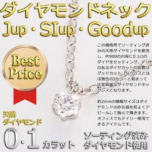 ダイヤモンドペンダント/ネックレス 一粒 プラチナ Pt900台 0.1ct ダイヤネックレス 6本爪 Jカラー SI Good ソーティング済みダイヤ使用 h03