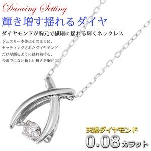 ダイヤモンドペンダント/ネックレス 一粒 K18 ホワイトゴールド 0.08ct ダンシングストーン ダイヤモンドスウィングネックレス 揺れるダイヤが輝きを増す☆ リボンモチーフ 揺れる ダイヤ h02