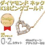 ダイヤモンドペンダント/ネックレス 12粒 0.2カラット K18 ピンクゴールド ハートモチーフ 人気のハートダイヤ