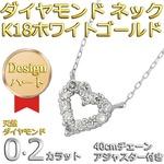ダイヤモンドペンダント/ネックレス 12粒 0.2カラット K18 ホワイトゴールド ハートモチーフ 人気のハートダイヤ