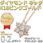 ダイヤモンドペンダント/ネックレス 7粒 0.2ct K18 ピンクゴールド フラワーモチーフ 人気のフラワーダイヤ
