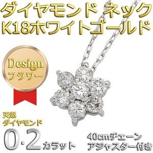 ダイヤモンドペンダント/ネックレス 7粒 0.2ct K18 ホワイトゴールド フラワーモチーフ 人気のフラワーダイヤ