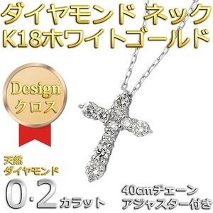ダイヤモンドペンダント/ネックレス 10粒 0.2ct K18 ホワイトゴールド 十字架 クロスモチーフ 人気のクロスダイヤ h02