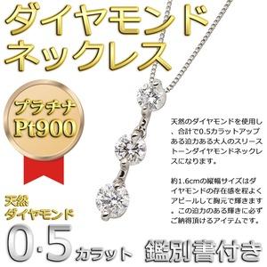 ダイヤモンドペンダント/ネックレス 3石 ダイヤ合計0.5カラット プラチナ Pt900 縦にセットされた人気のダイヤ3ストーン 鑑別書付き h03