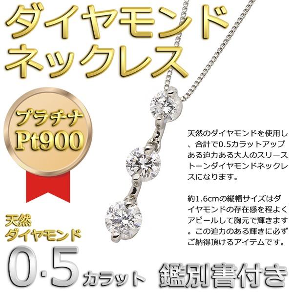 3ストーンダイヤモンドネックレス 合計0.5カラット Pt900【鑑別書付き】のポイント2