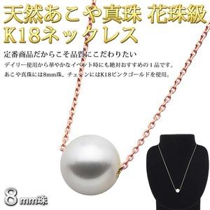 アコヤ真珠 ネックレス パールネックレス K18 ピンクゴールド 花珠クラス 約8mm 約8ミリ珠 40cm 長さ調節可能(アジャスター付き) あこや真珠 パール 本真珠
