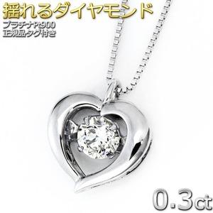 ダイヤモンド ネックレス プラチナ Pt900 0.3ct 揺れる ダイヤ ダンシングストーン ダイヤネックレス ハート ペンダント f05