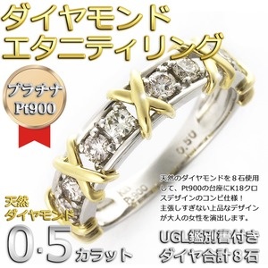 ダイヤモンド リング ハーフエタニティ 0.5ct プラチナ Pt900 K18イエローゴールド コンビ ダイヤ合計8石 ハーフエタニティリング UGL鑑別カード付き サイズ#8 8号