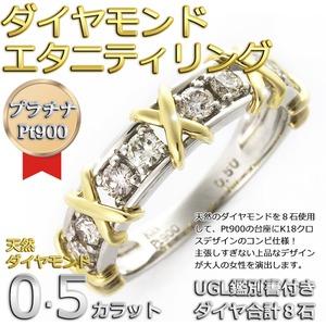 ダイヤモンド リング ハーフエタニティ 0.5ct プラチナ Pt900 K18イエローゴールド コンビ ダイヤ合計8石 ハーフエタニティリング UGL鑑別カード付き サイズ#15 15号
