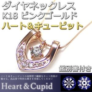 ダイヤモンド 0.074ct K18 ピンクゴールド ハート&キューピット H&C Hカラー SIクラス GOOD 馬蹄 ペンダント 鑑別書付き 限定1点限り