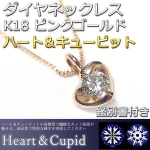 ダイヤモンド ネックレス 一粒 0.08ct K18 ピンクゴールド ハート&キューピット H&C Hカラー SIクラス GOOD ハート ペンダント 鑑別書付き 限定2点限り