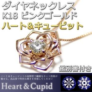 ダイヤモンド 一粒 0.03ct K18 ピンクゴールド ハート&キューピット H&C Hカラー SIクラス GOOD 花 フラワー バラ 薔薇 ペンダント 鑑別書付き 限定2点限り