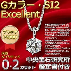 ダイヤモンド ネックレス 一粒 プラチナ Pt900 0.2ct 6本爪 Gカラー SI2 Excellent 0.2カラット ダイヤネックレス ペンダント 中央宝石研究所 CGL 鑑定書付き - 拡大画像