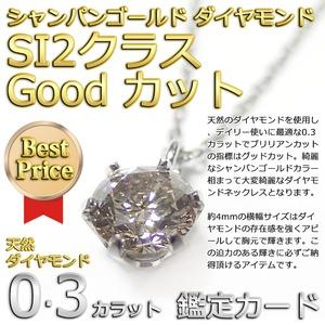 ダイヤモンド ネックレス 一粒 プラチナ Pt900 0.3ct 6本爪 シャンパンゴールドダイヤ SIクラス Good ペンダント 鑑定書付き