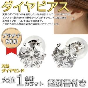 ダイヤモンド ピアス 一粒 1カラット プラチナ Pt900 1ct ダイヤ 大粒 ダイヤピアス 鑑別カード付き