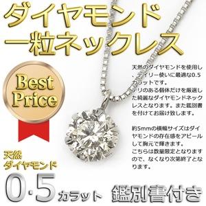ダイヤモンド ネックレス 一粒 プラチナ Pt900 0.5ct 6本爪 0.5カラット ダイヤネックレス ペンダント 鑑別カード付き - 拡大画像