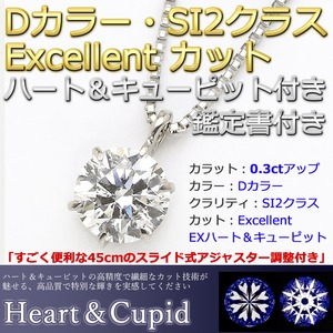 ダイヤモンド ネックレス 一粒 プラチナ Pt900 0.3ct ダイヤネックレス 6本爪 Dカラー SI2 Excellent EXハート&キューピット 0.3カラット 鑑定書付き - 拡大画像