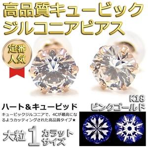 スーパーキュービックジルコニア ピアス K18 ピンクゴールド 高品質 ハート&キューピッド H&C 大粒 1ctサイズ シリコン製ダブルロックキャッチ仕様 シンプル