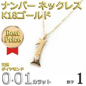 ナンバー ネックレス ダイヤモンド ネックレス 一粒 0.01ct K18 ゴールド 数字 1 ダイヤネックレス ペンダント